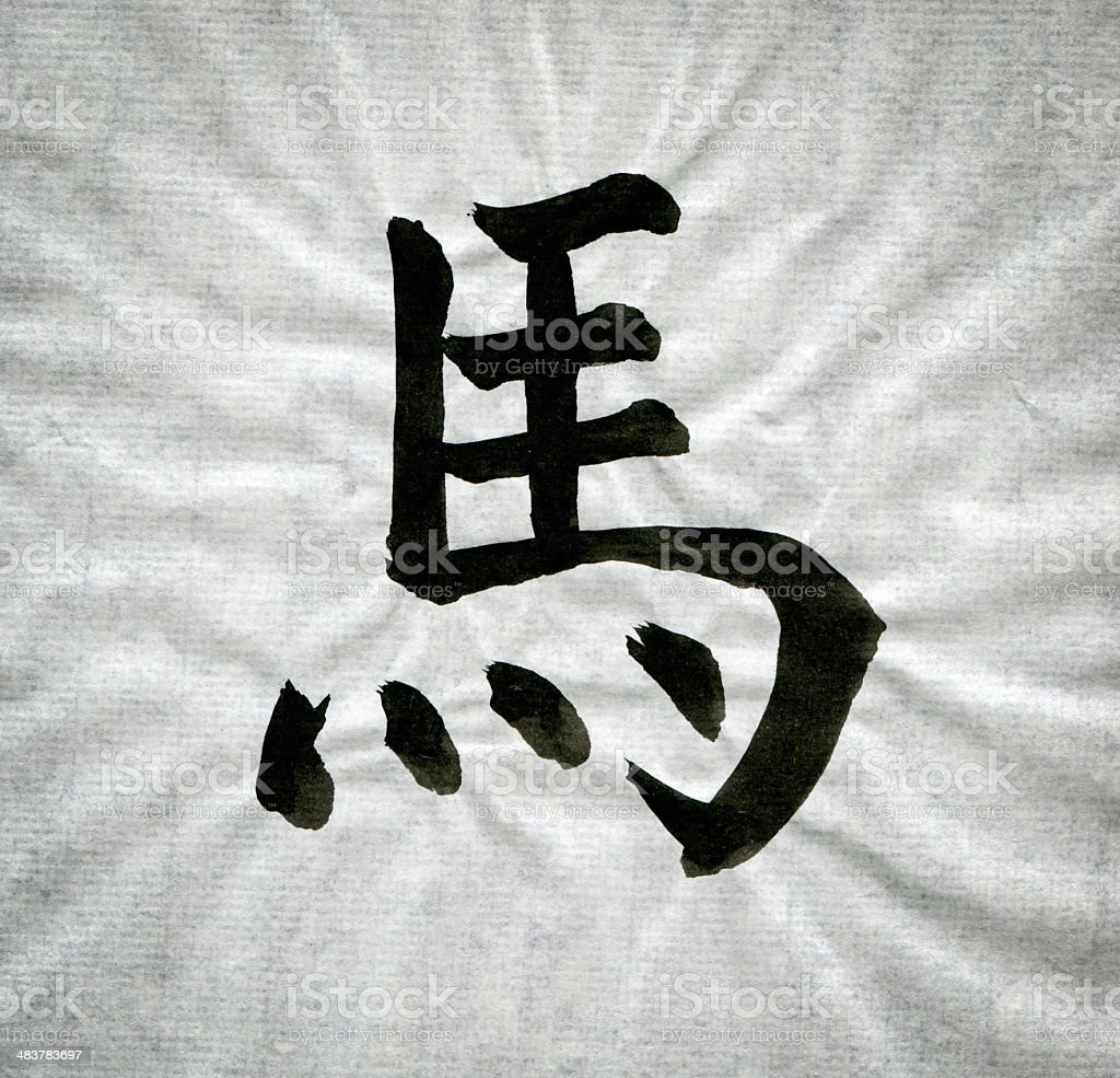 Chinese calligraphy 'horse' of the word   2014 stock photo