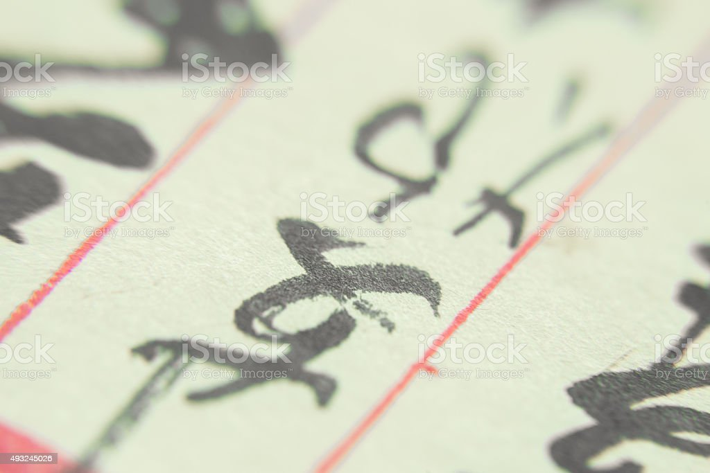 Chinese calligraphy macro numbers accounting stock photo