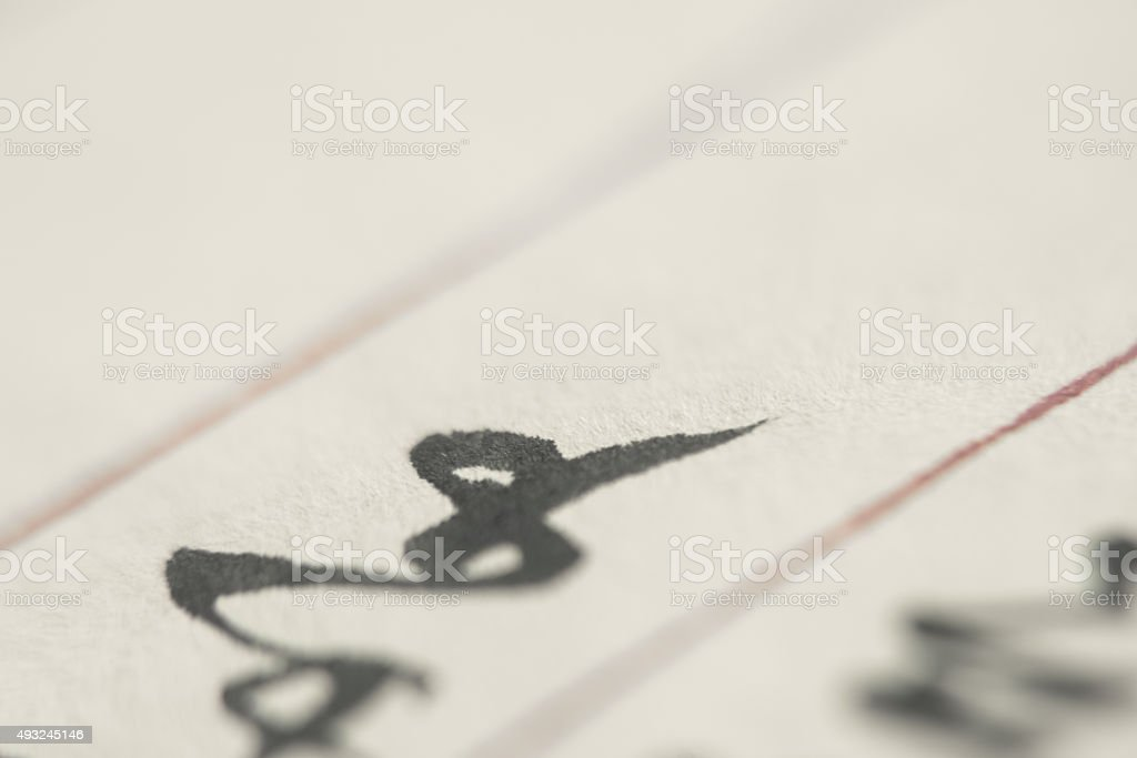 Chinese calligraphy macro stock photo