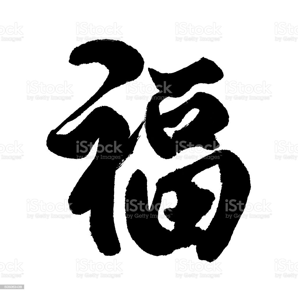 Chinese Calligraphy mean Good Fortune stock photo