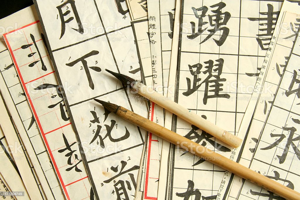 Chinese calligraphy practice sheets with brushes stock photo