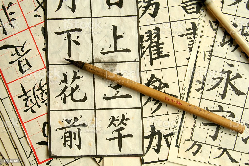 Chinese calligraphy practice templates with pencils stock photo