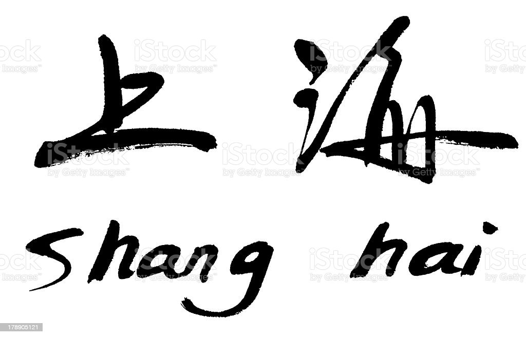 chinese calligraphy Shanghai royalty-free stock photo