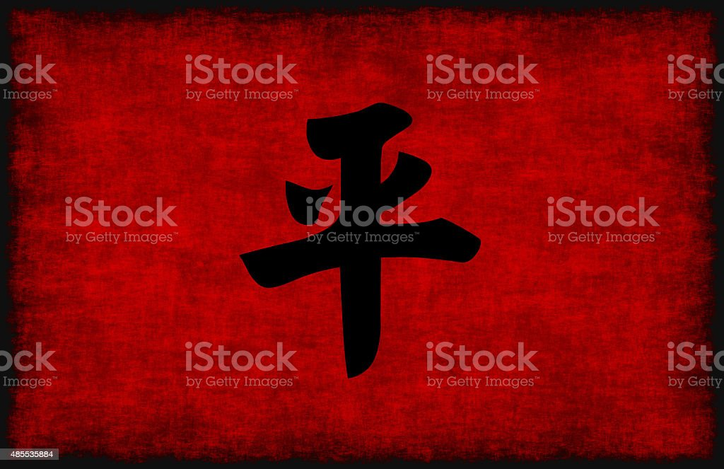 Chinese Calligraphy Symbol for Peace stock photo