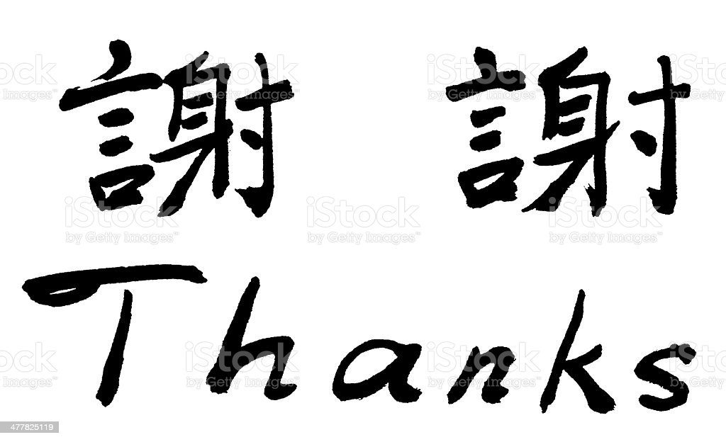 chinese calligraphy thanks royalty-free stock photo