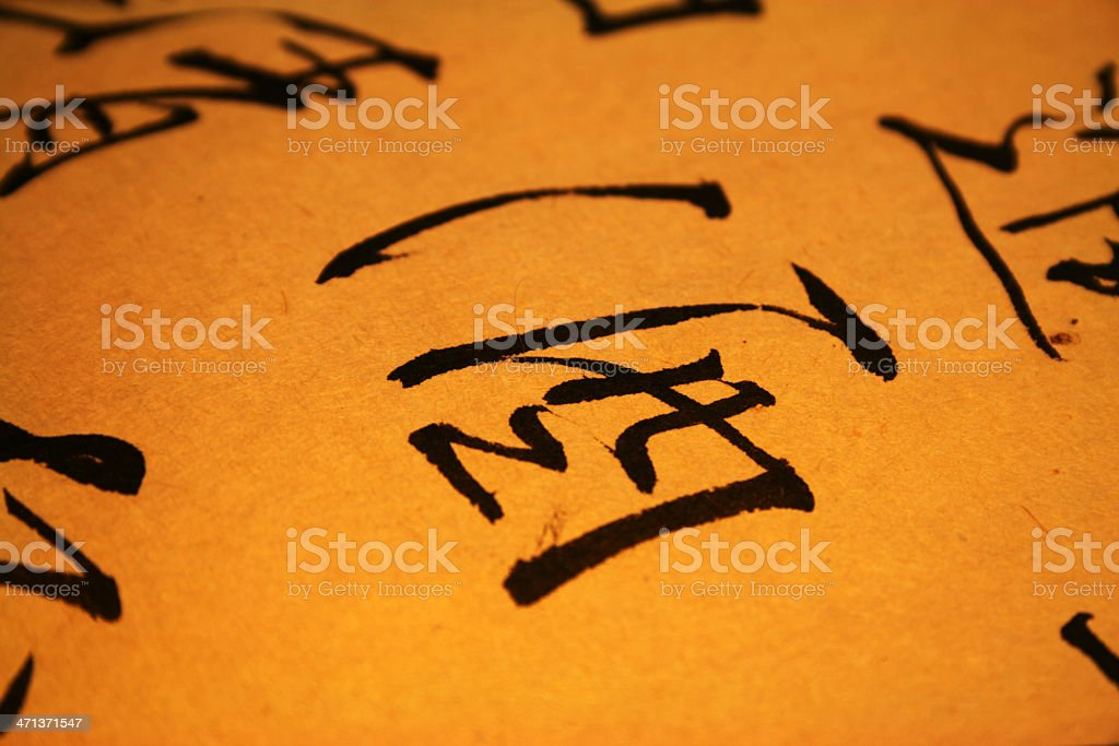 Chinese calligraphy - wine royalty-free stock photo