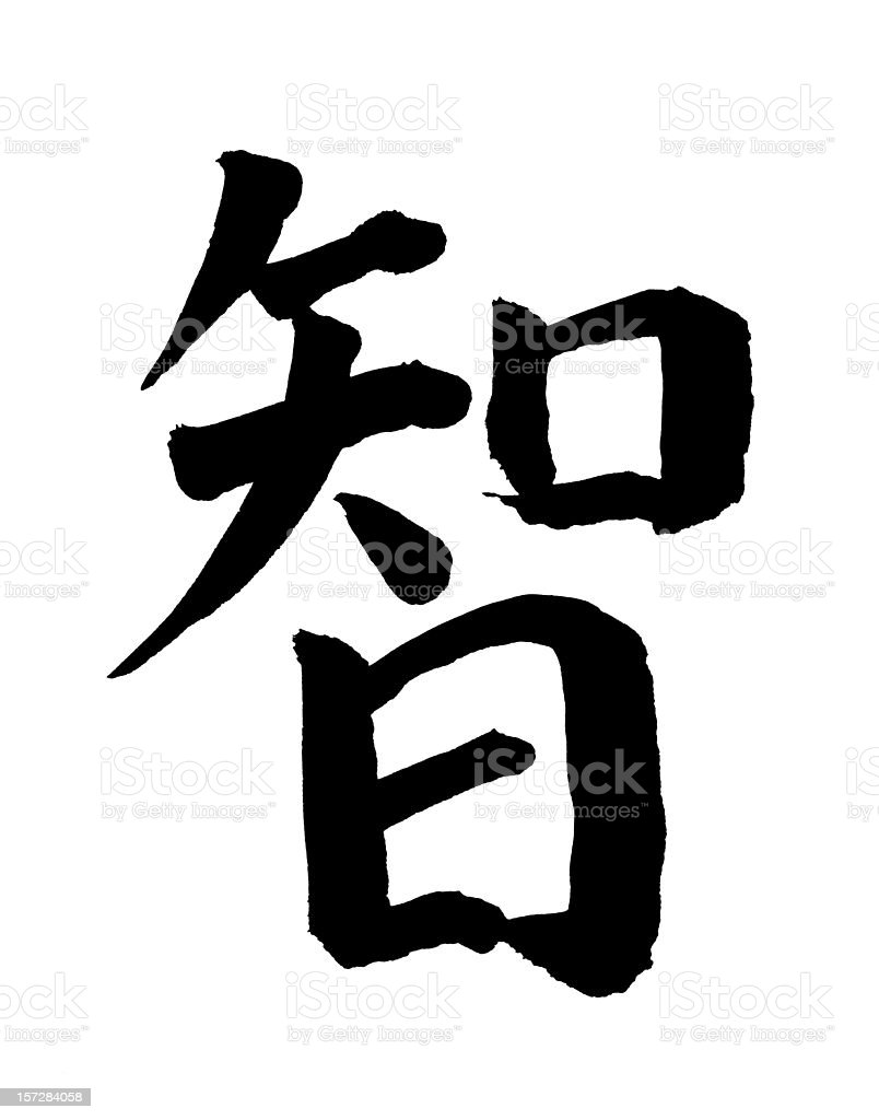 Chinese Calligraphy - 'Wisdom' stock photo