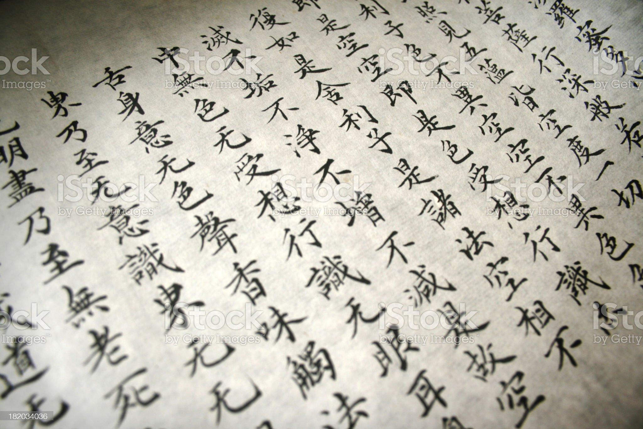 Chinese calligraphy - wisdom royalty-free stock photo