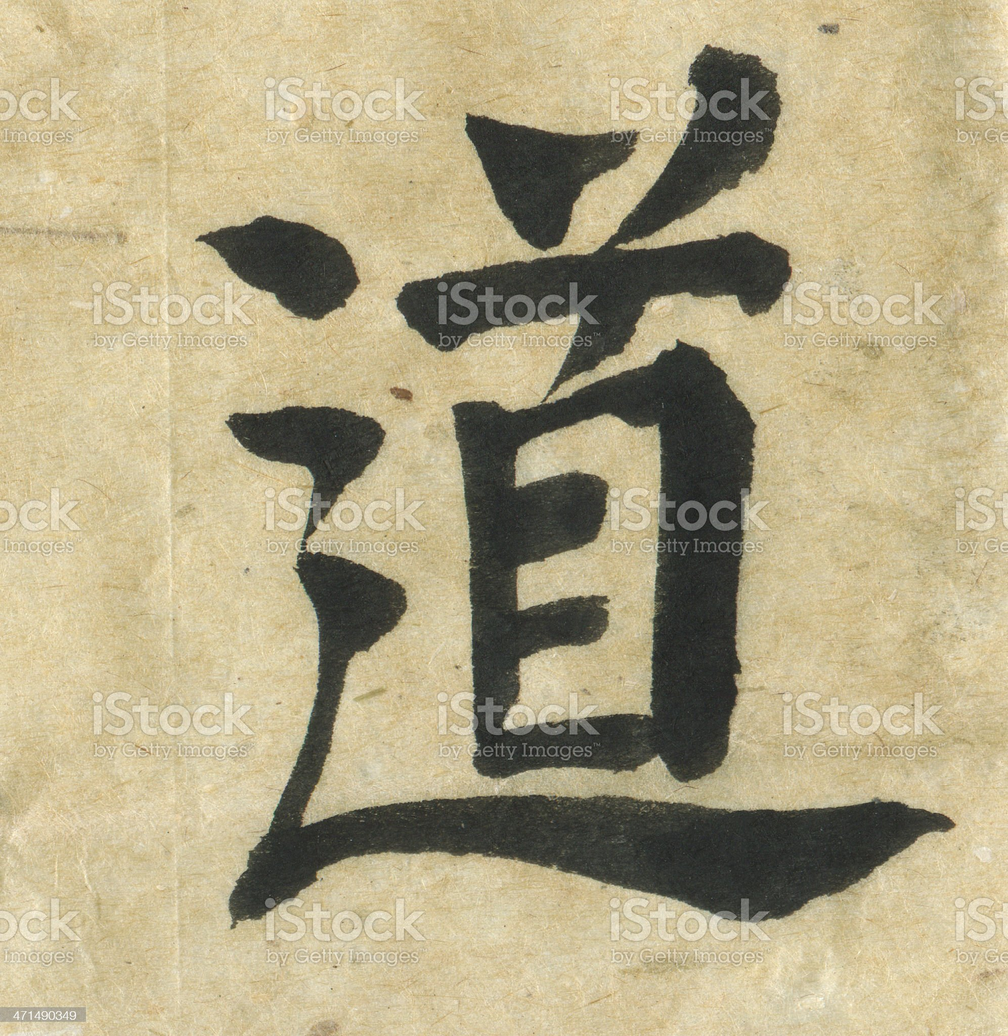 Chinese Calligraphy—Tao royalty-free stock photo