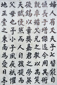 Chinese character background