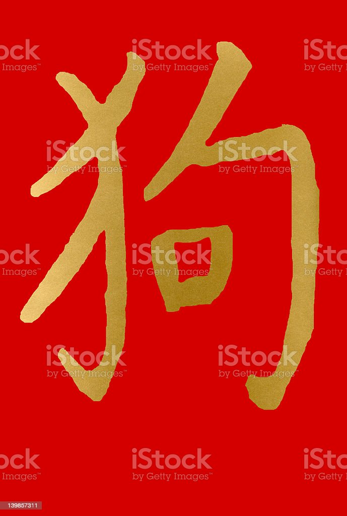 chinese character for Dog royalty-free stock photo