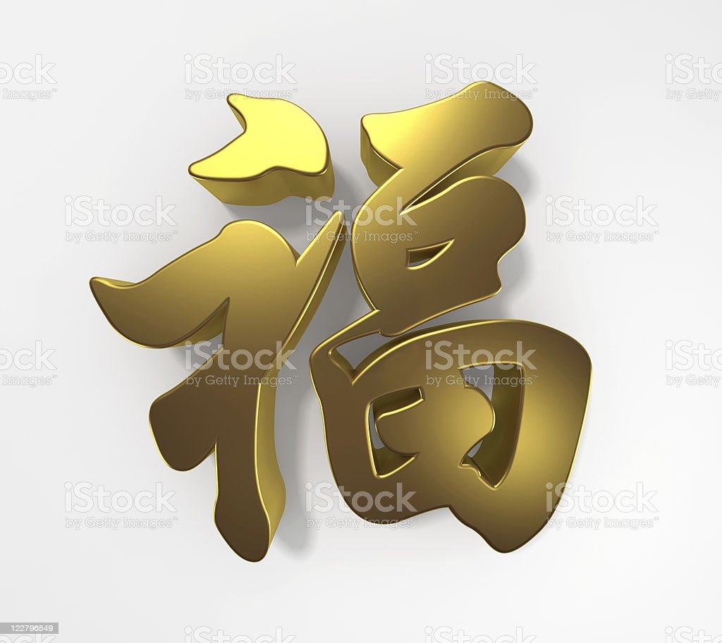 """Chinese character """"Fu"""" royalty-free stock photo"""
