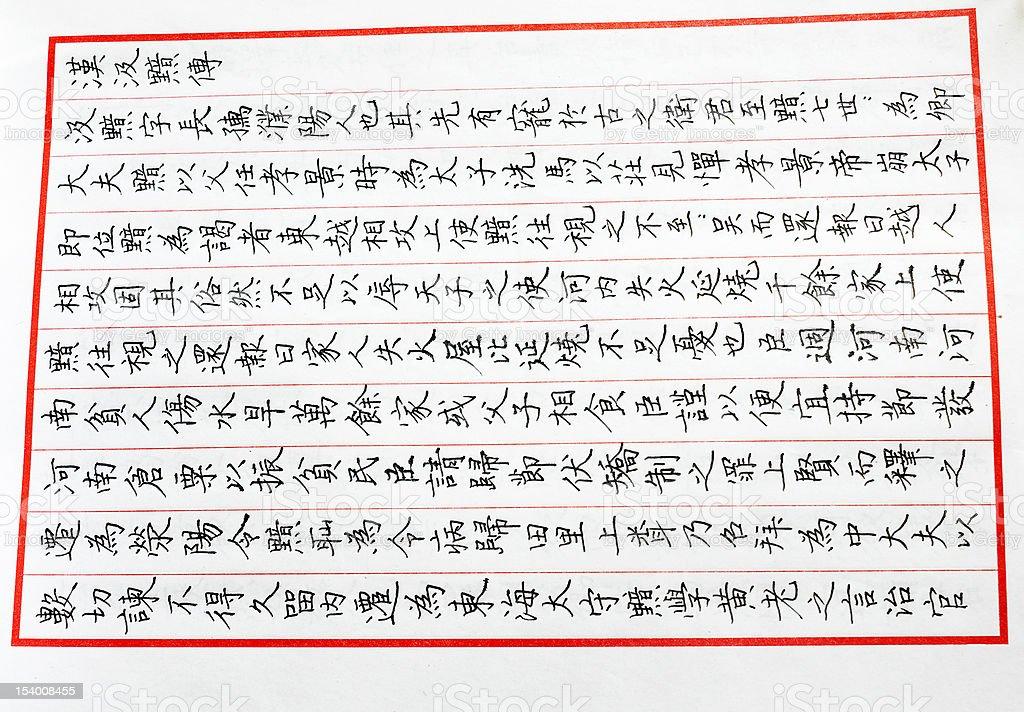 Chinese Character Handwriting stock photo