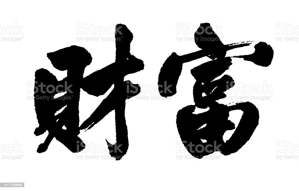 Chinese characters 'cai fu' stock photo
