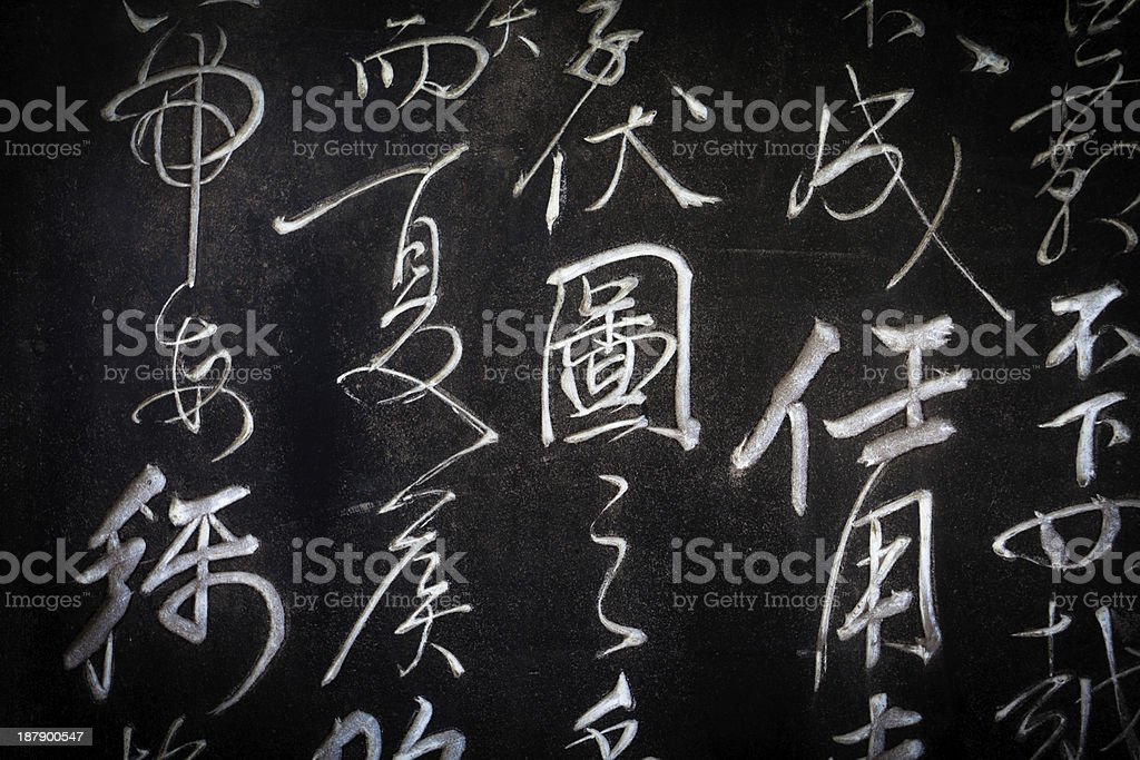 Chinese characters carved in stone royalty-free stock photo