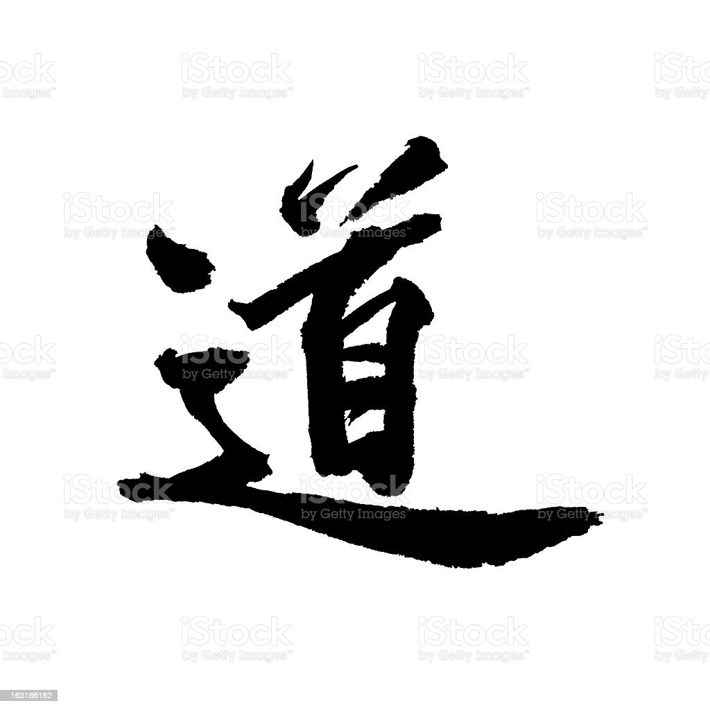 Chinese characters 'dao' stock photo