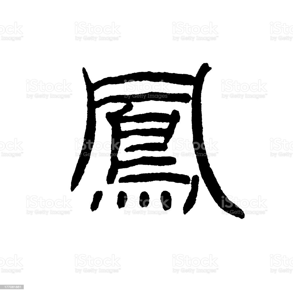 Chinese characters 'feng' royalty-free stock photo