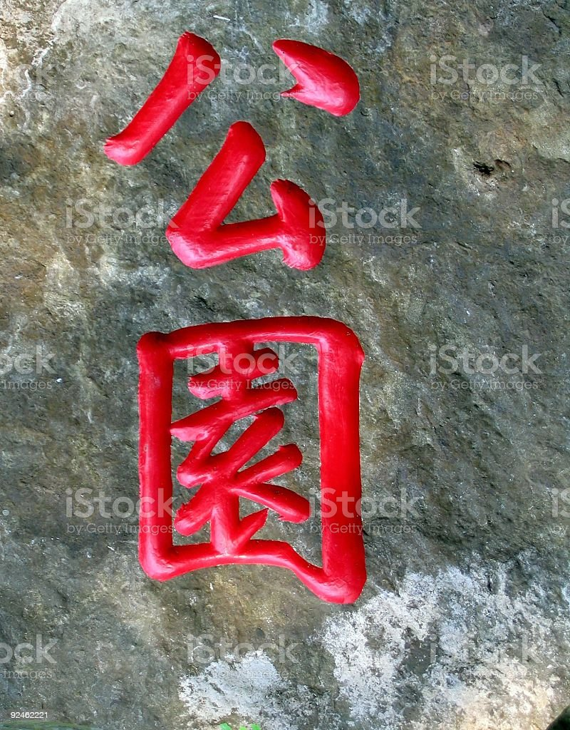 Chinese Characters for 'Park' royalty-free stock photo