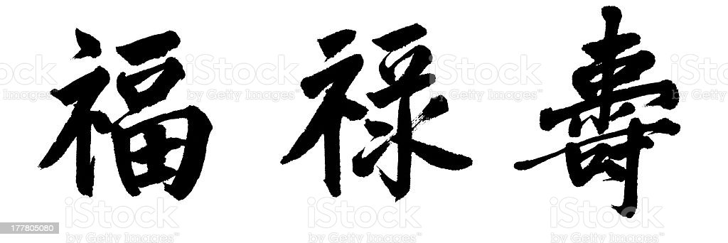 Chinese characters 'fu lu shou' stock photo