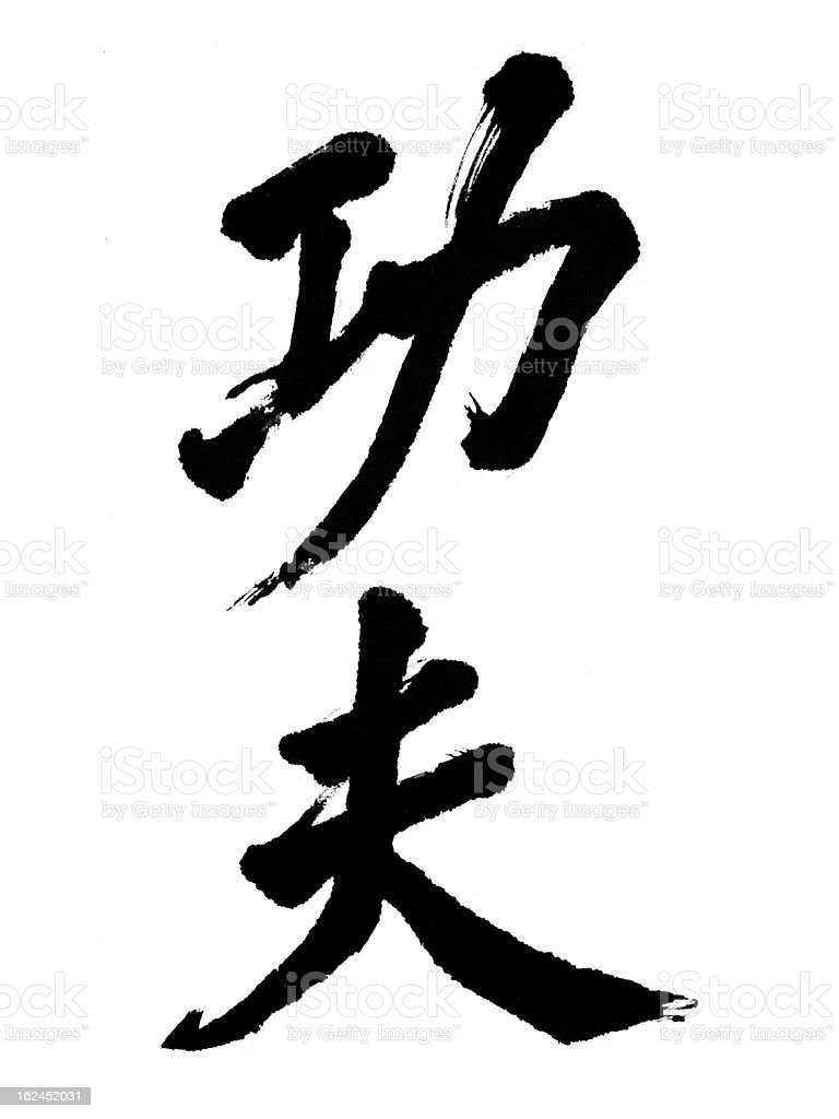 Chinese characters 'gongfu' stock photo