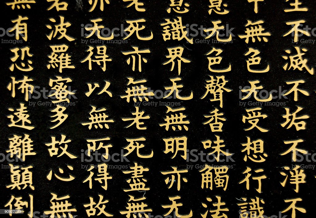 chinese characters in a buddist temple royalty-free stock photo
