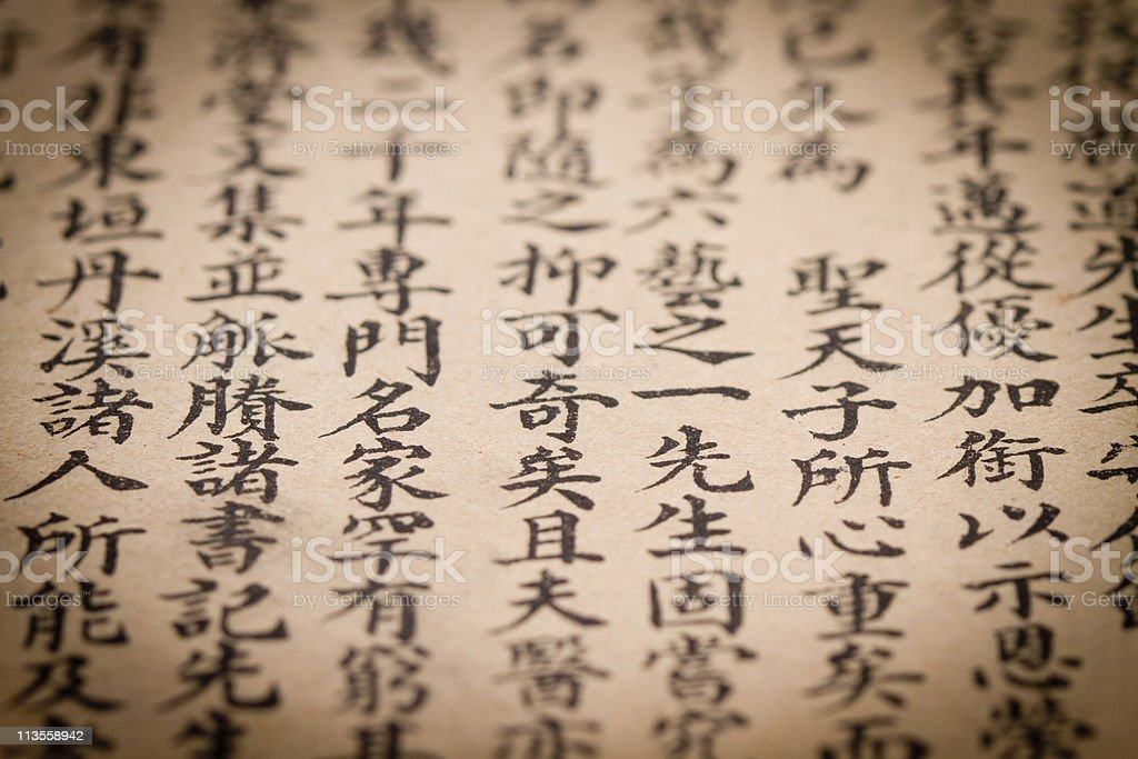 Chinese characters written in black on white paper stock photo