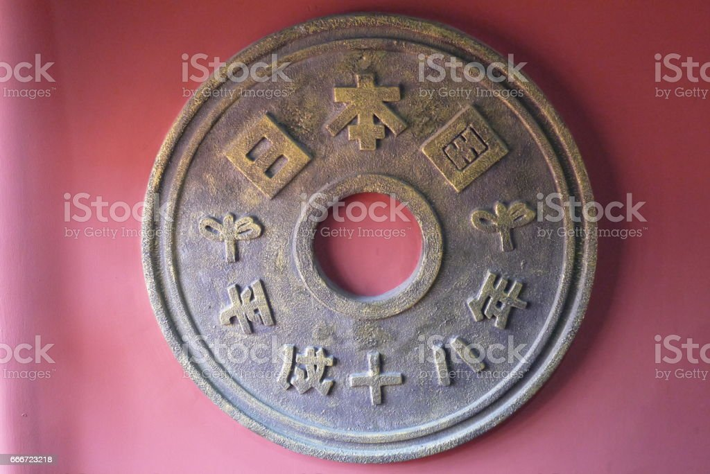 Chinese coin stock photo