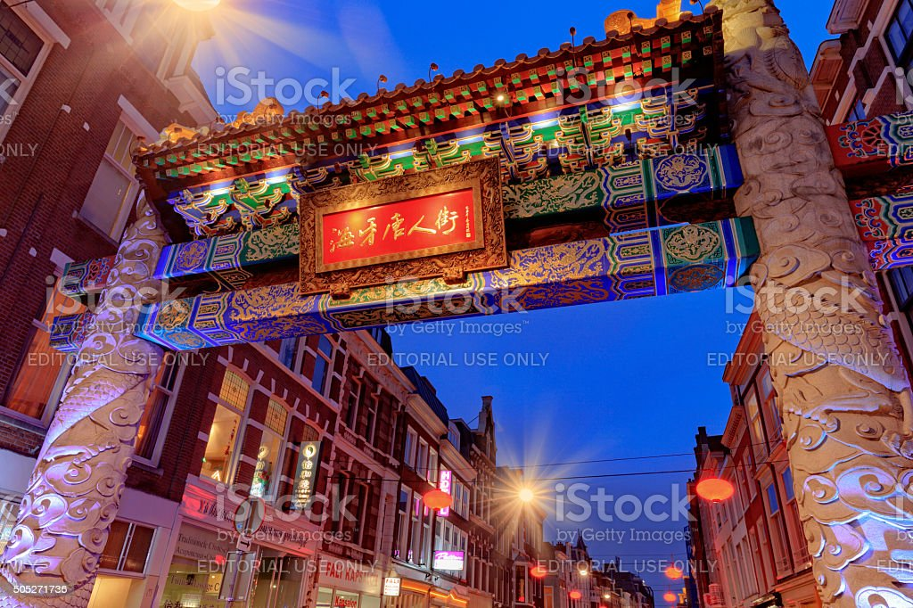 Chinese entrance gate at Wagenstraat in The Hague stock photo