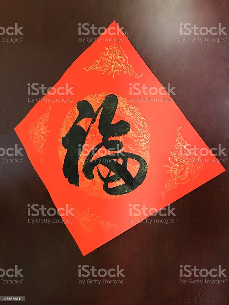 Chinese good luck in red paper stock photo