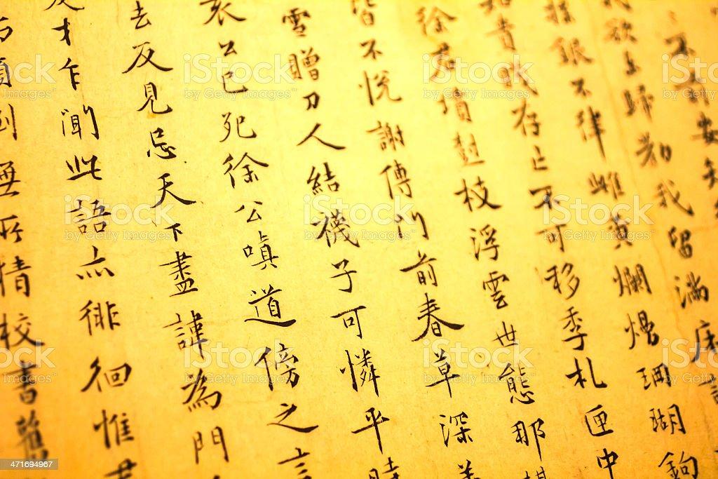Chinese hieroglyphs stock photo