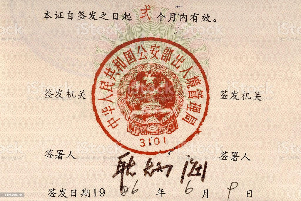 Chinese immigration stamp stock photo