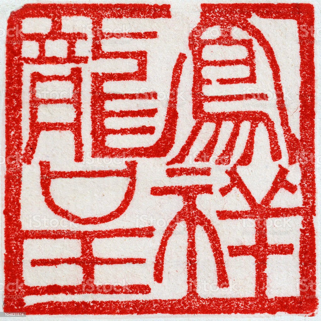 Chinese Lucky Saying Seal - Happy Marriage stock photo