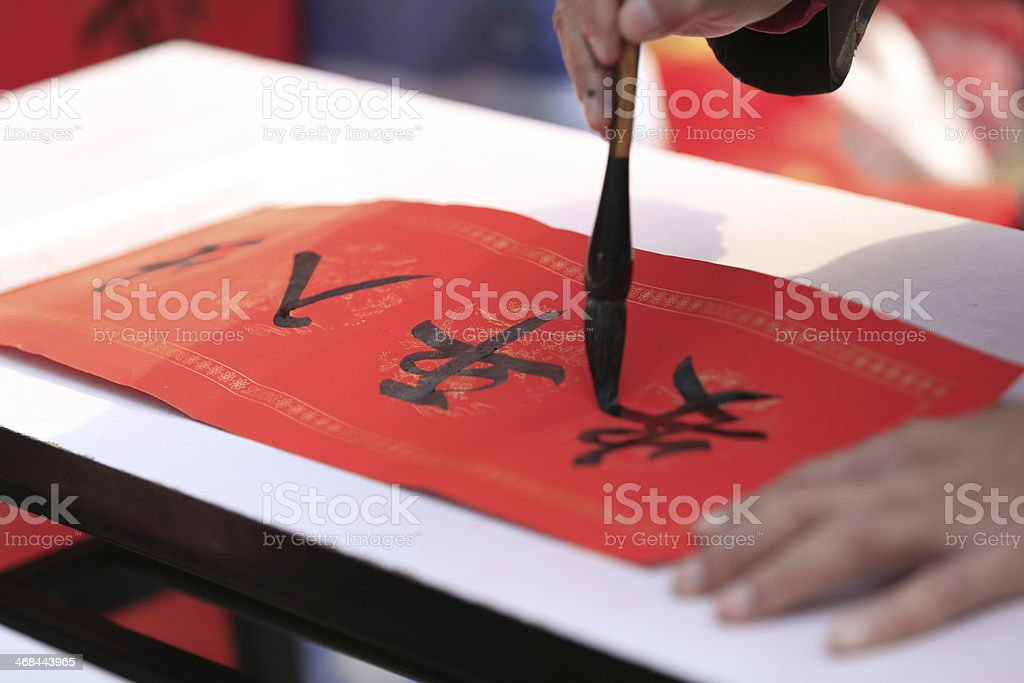 chinese lunar new year calligraphy, stock photo