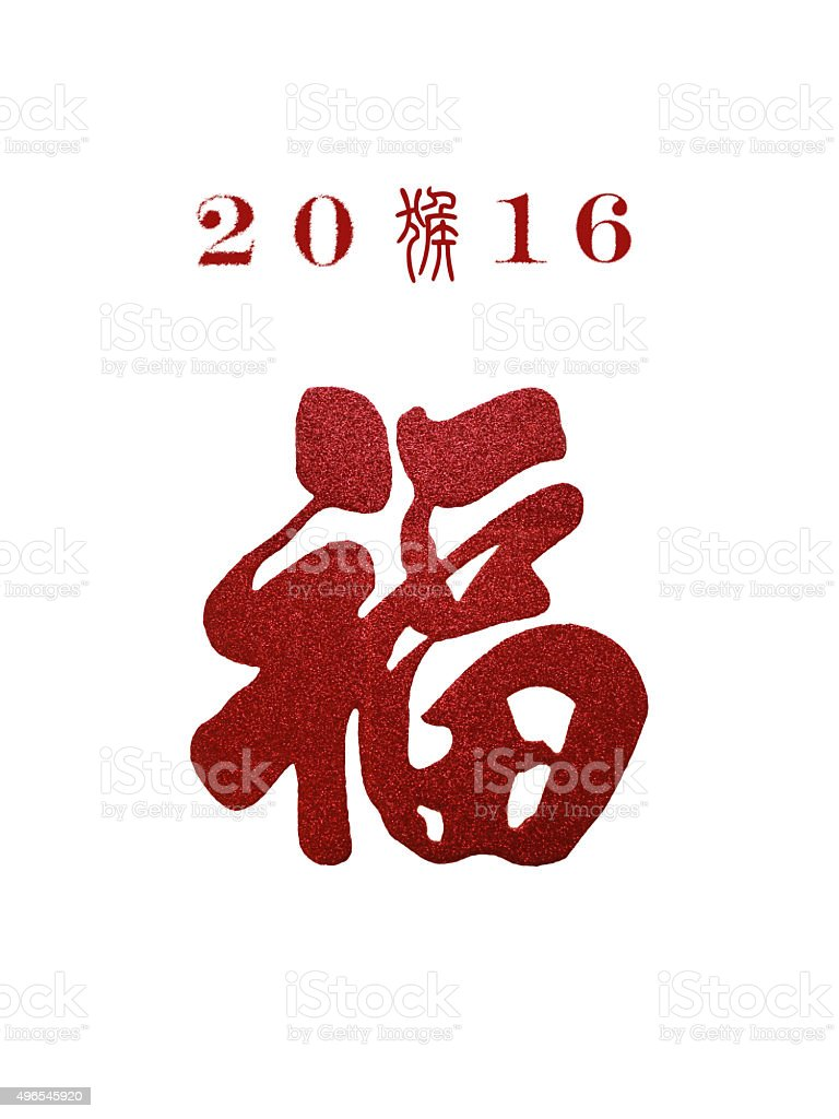 Chinese New Year 2016 stock photo