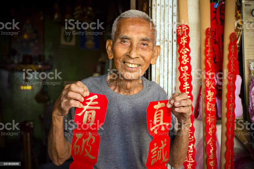 Chinese New Year Calligraphy stock photo