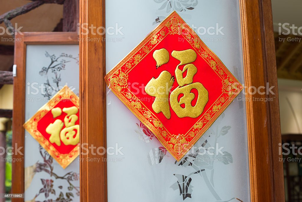 Chinese New Year 'Fook' Scrolls on the windows stock photo