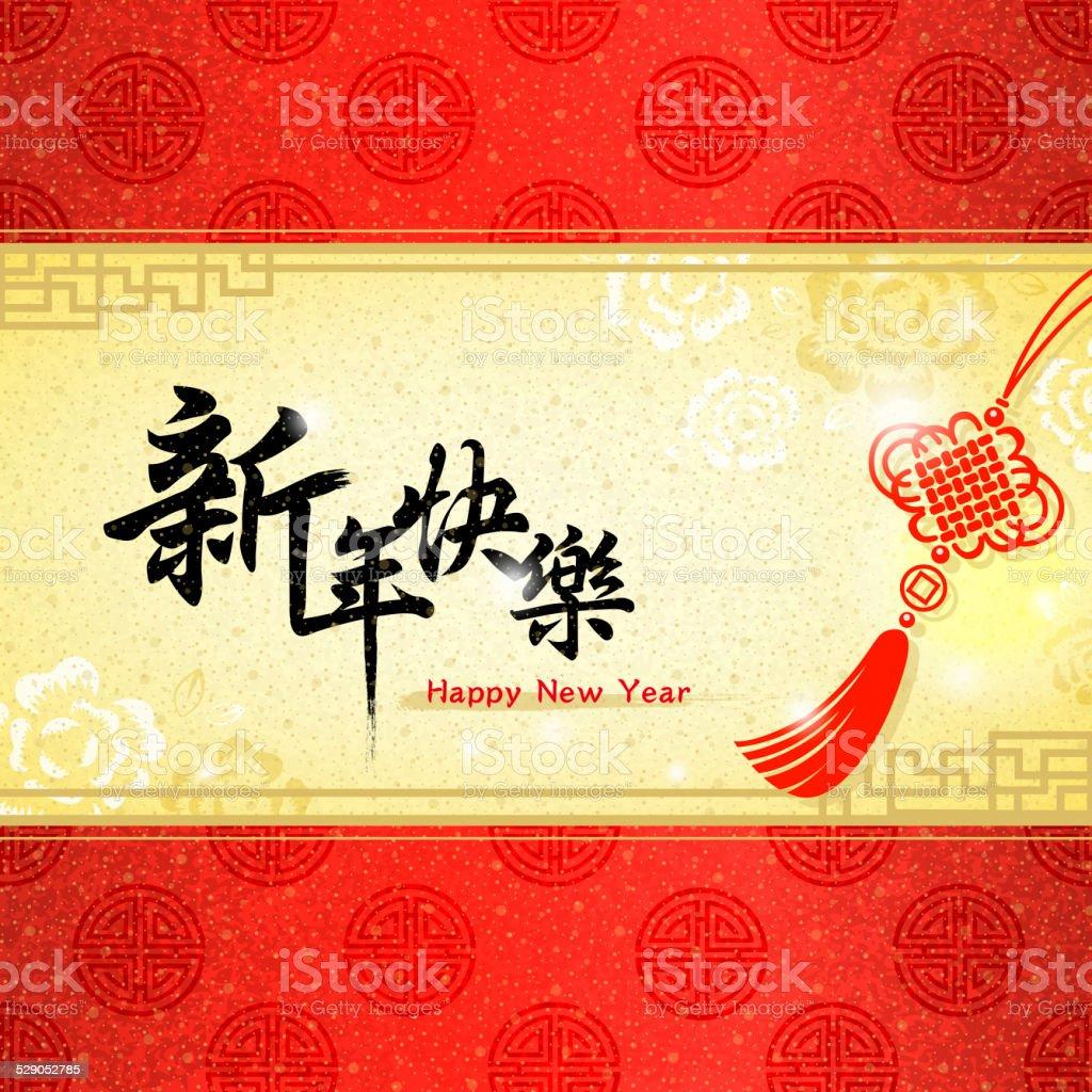 Chinese New Year greeting card stock photo