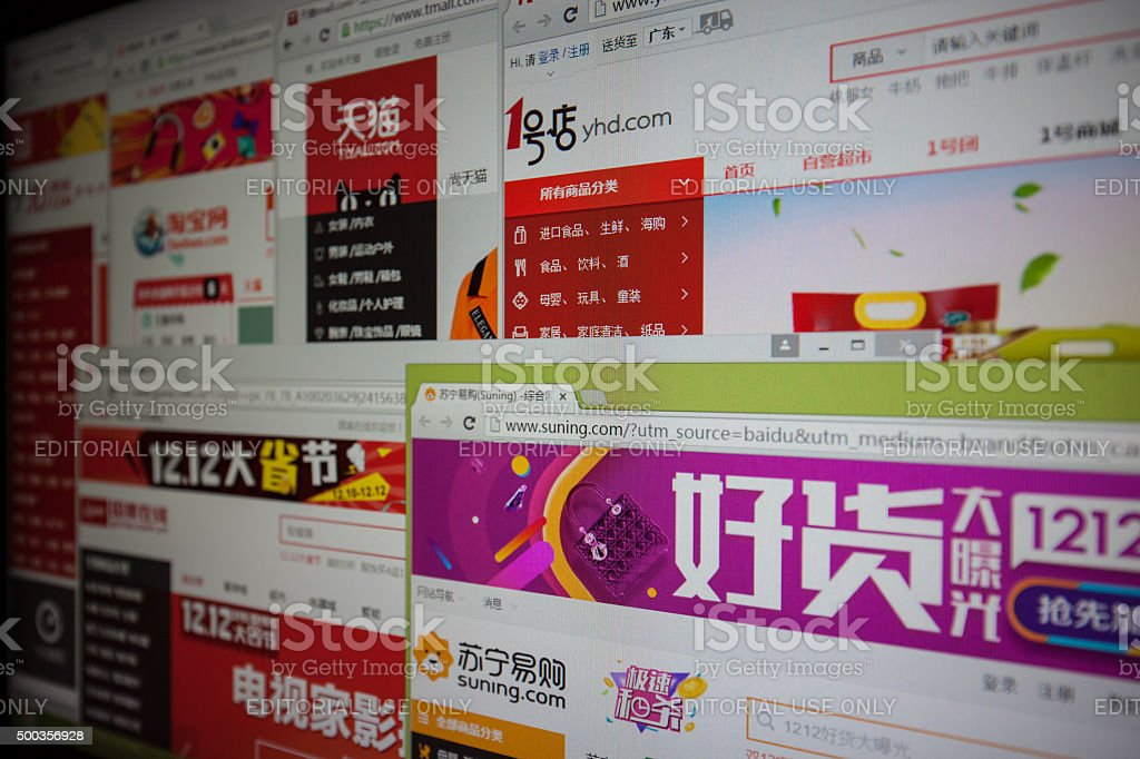 Chinese  online shoping website stock photo