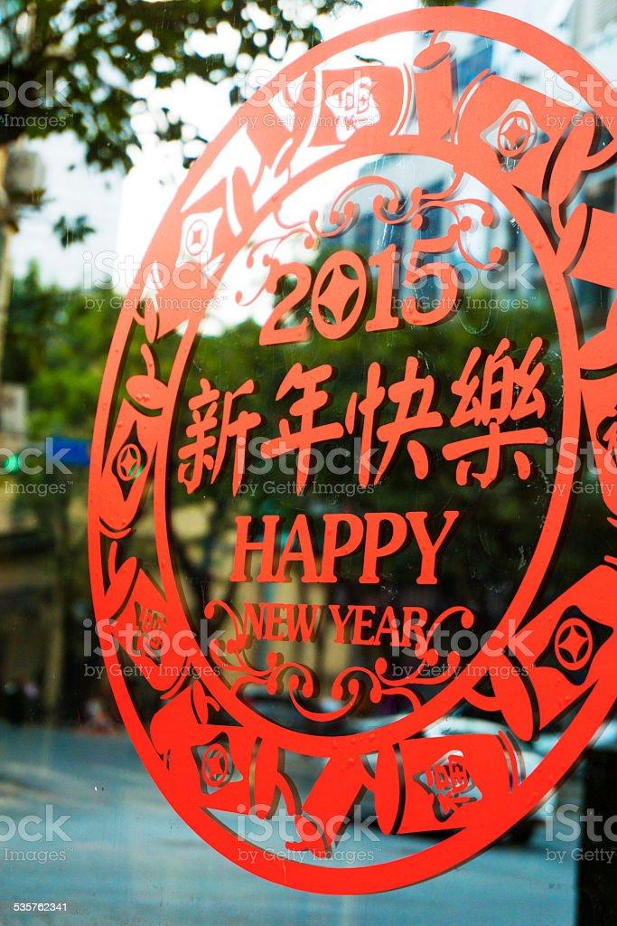 chinese papercuts with new year celebration pattern stock photo