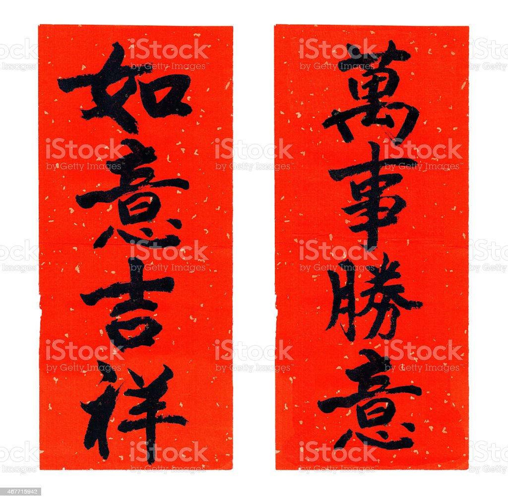 Chinese Scrolls for Lunar New Year Greetings stock photo