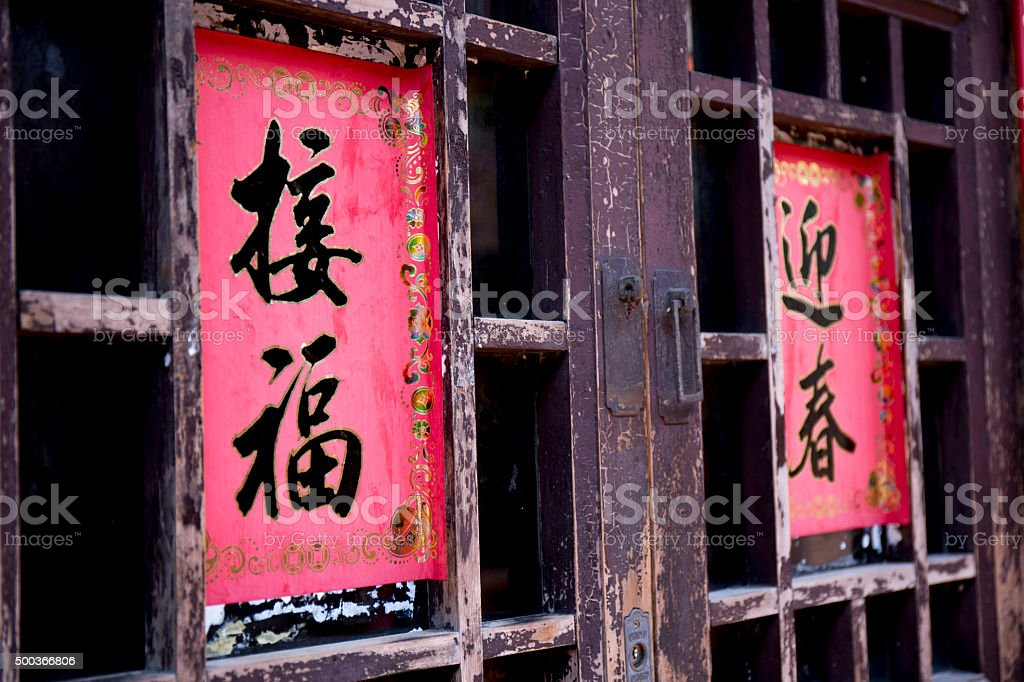 Chinese Spring Couplets on traditional doorway stock photo