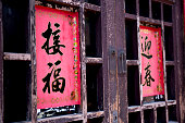 Chinese Spring Couplets on traditional doorway