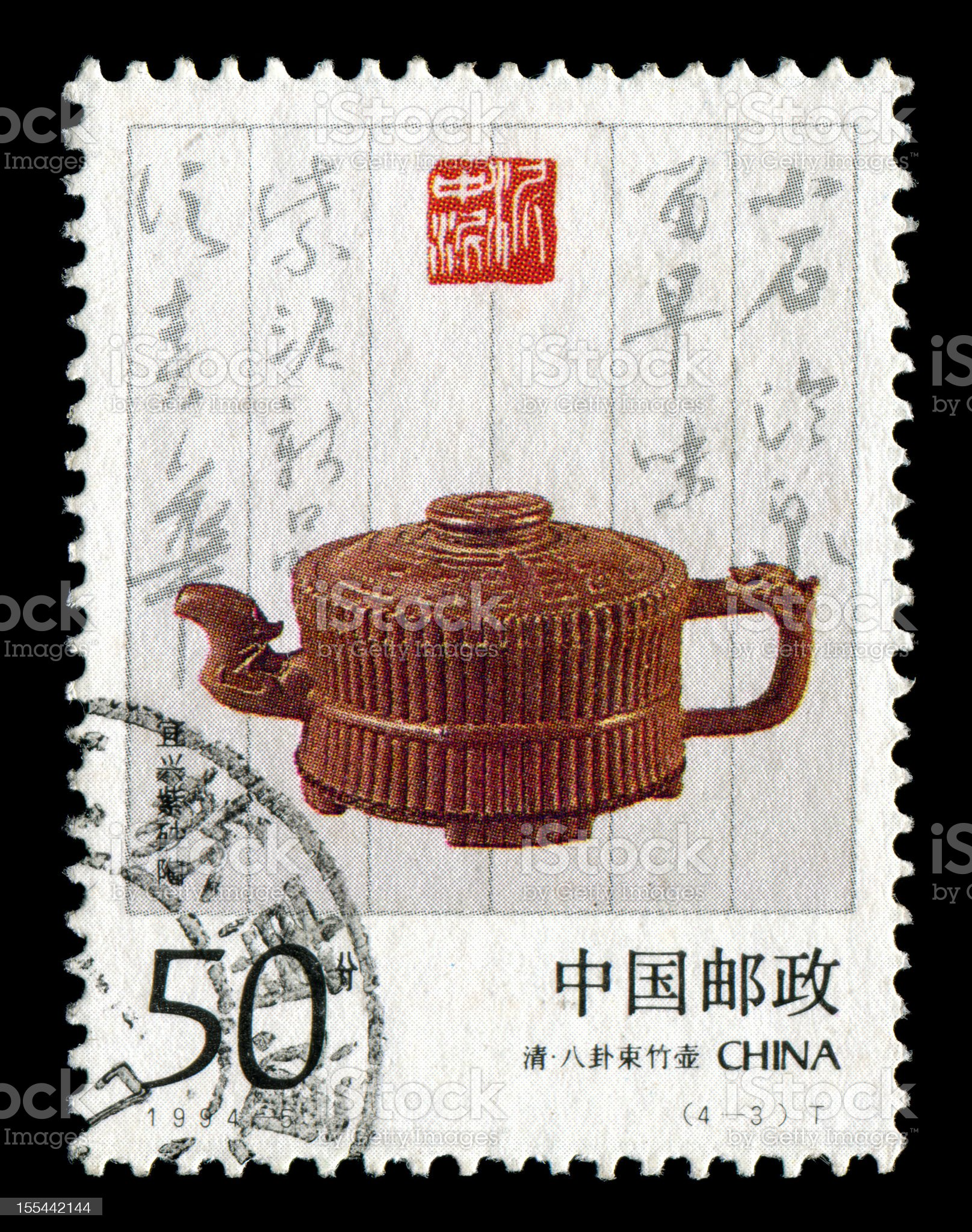 Chinese Teapot royalty-free stock photo