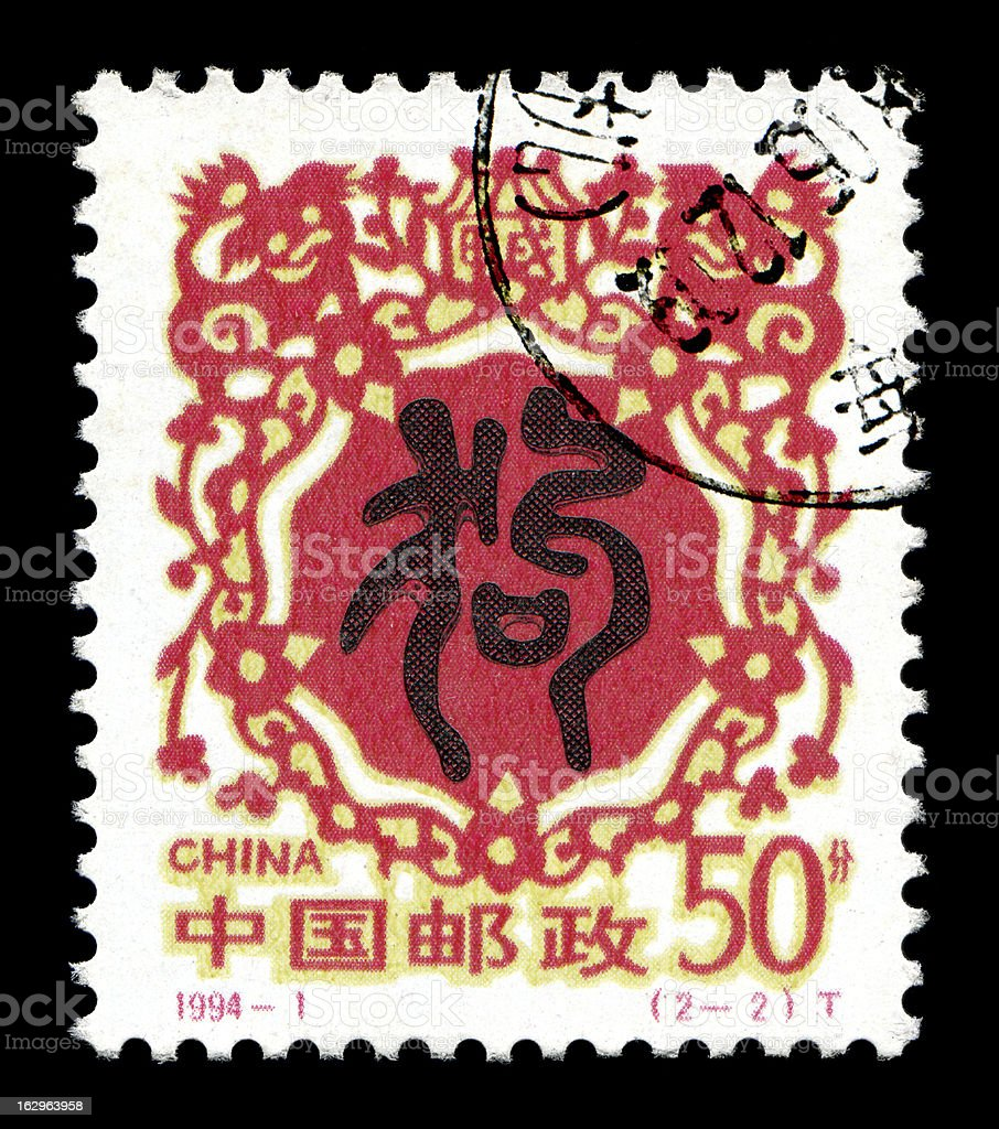 Chinese zodiac postage stamp: Year of the Dog stock photo