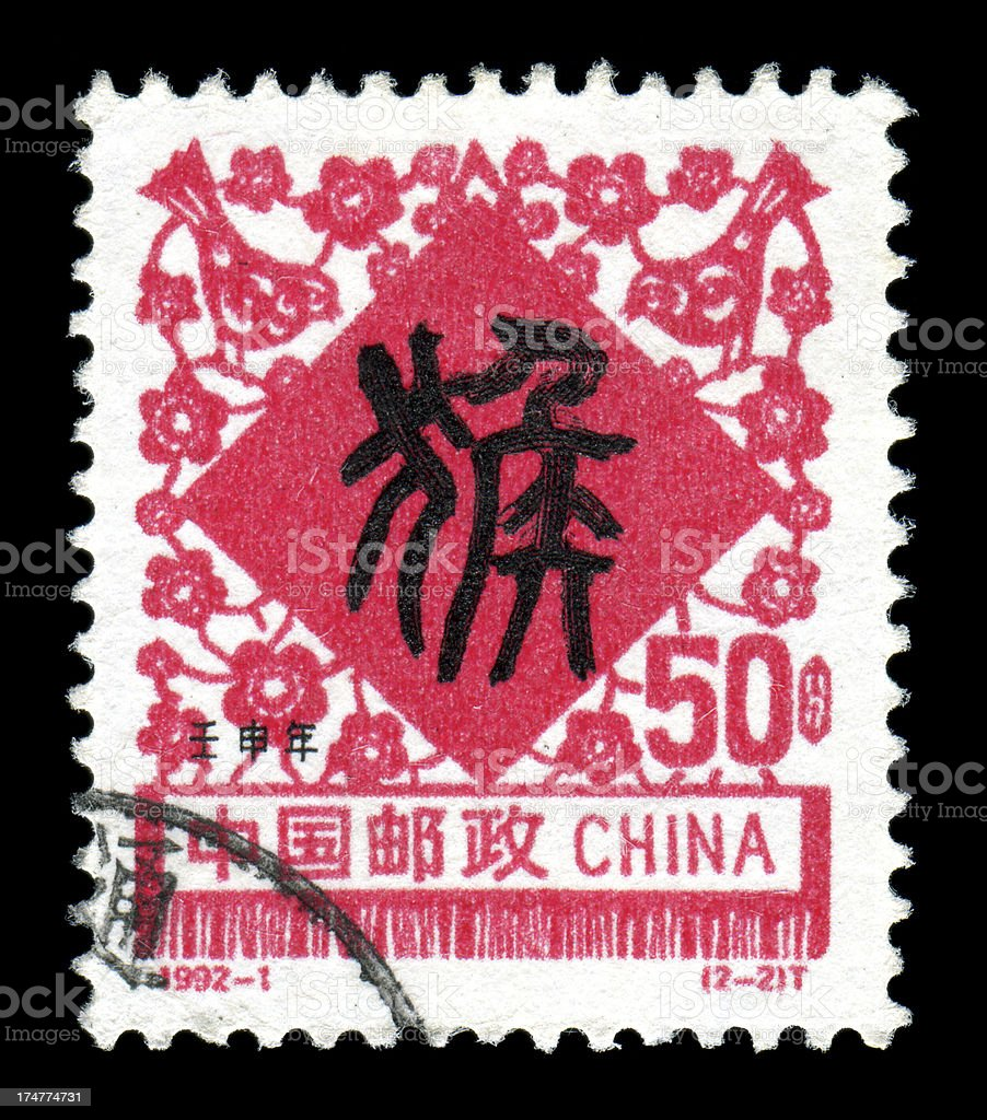 Chinese zodiac postage stamp: Year of the Monkey stock photo