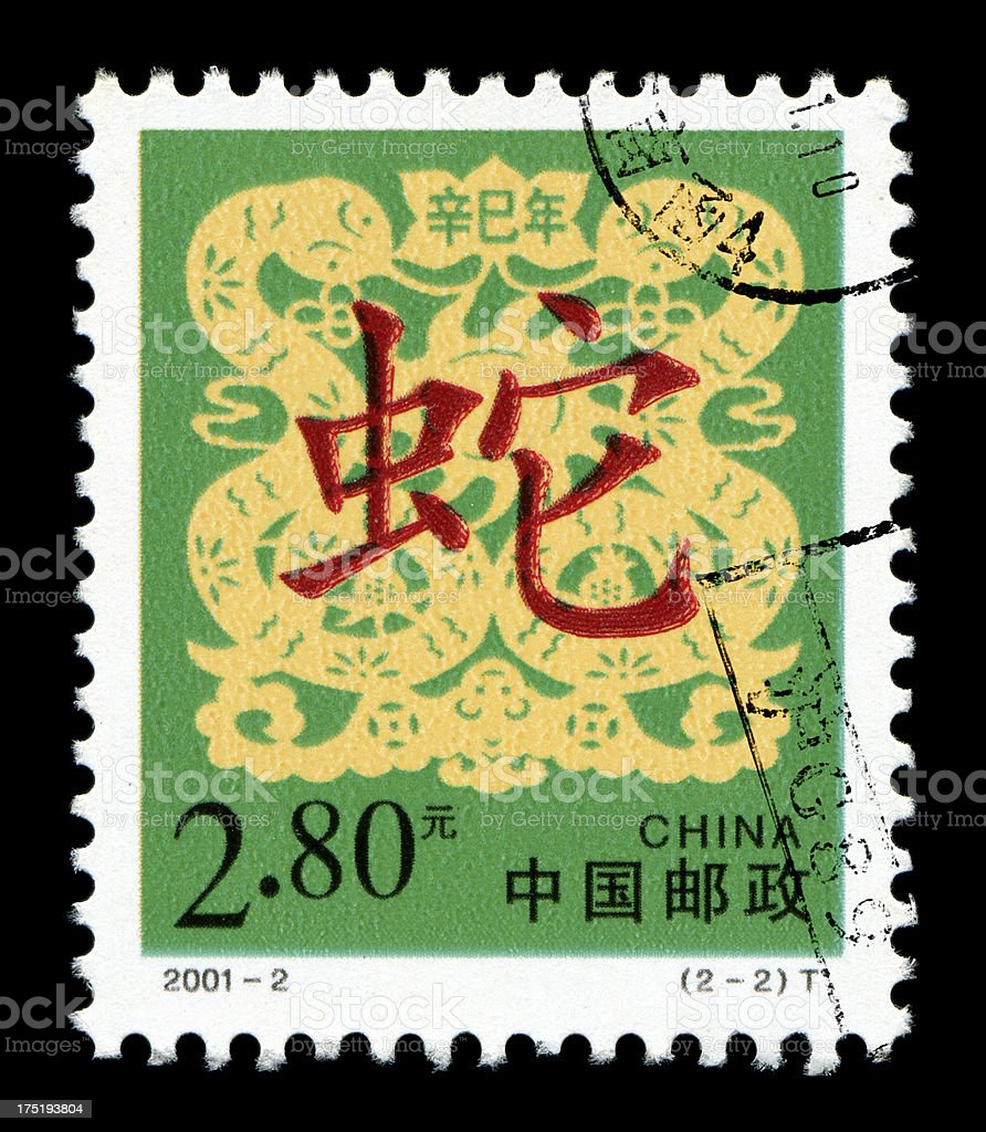 Chinese zodiac postage stamp: Year of the Snake royalty-free stock photo
