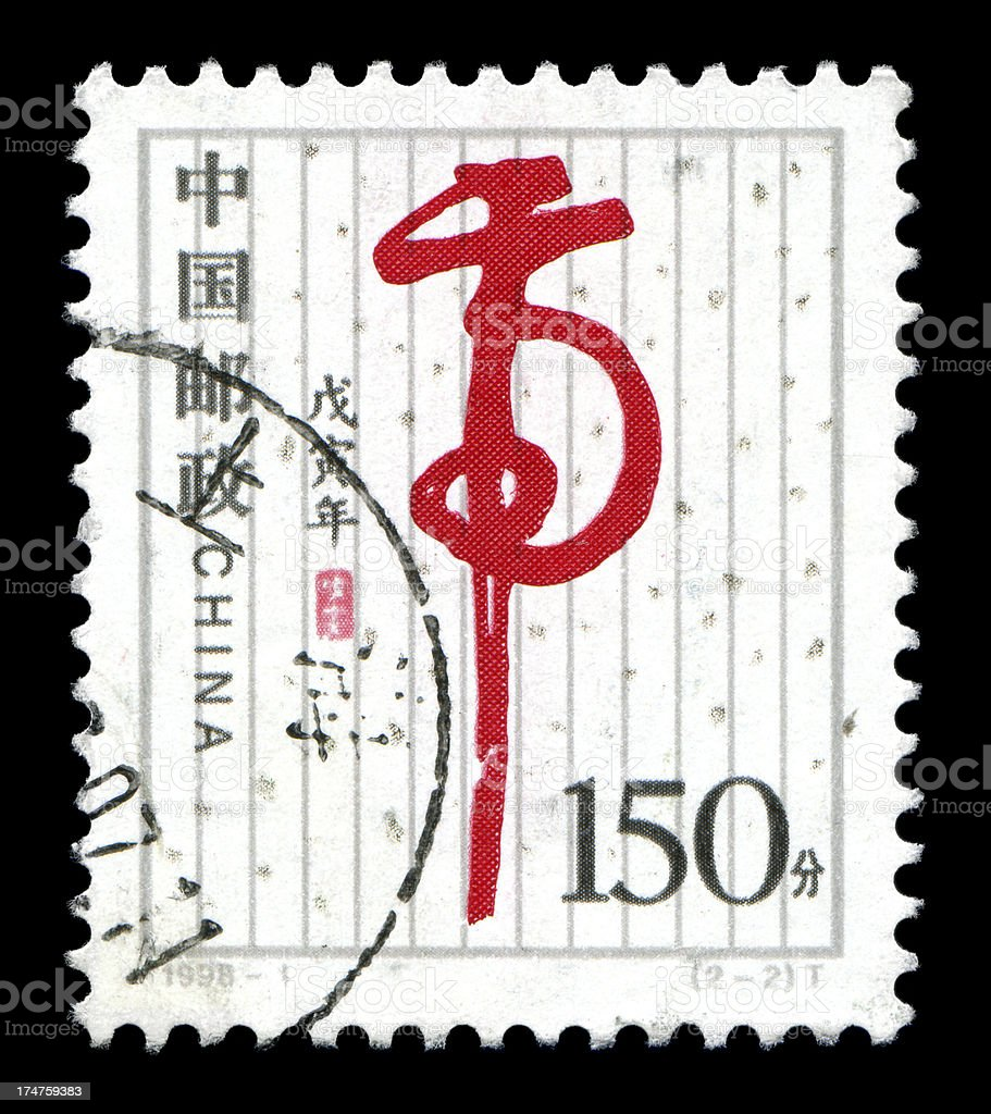 Chinese zodiac postage stamp: Year of the Tiger stock photo