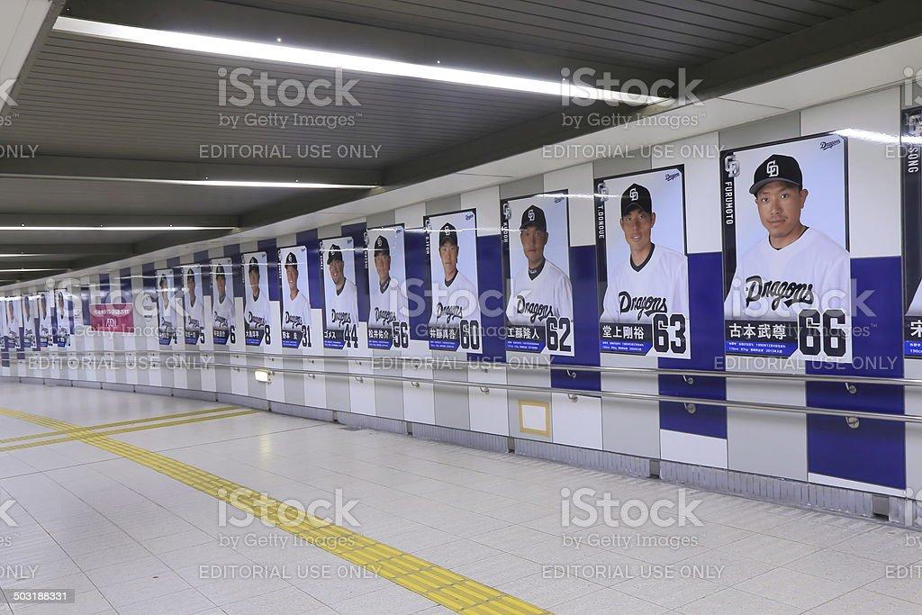 Chunichi Dragons baseball players poster in Nagoya Dome Mae subway...