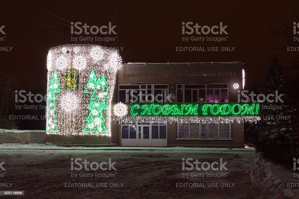 City Hall decorated with Christmas garlands stock photo