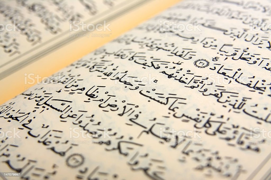 Close up of the blank ink writing in the Quran stock photo